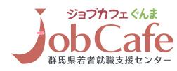 ジョブカフェぐんまロゴ
