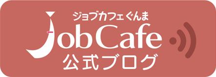 JobCafeブログへ