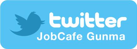 JobCafe Twitterへ
